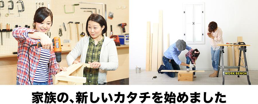 家族で楽しむDIY 木工工作